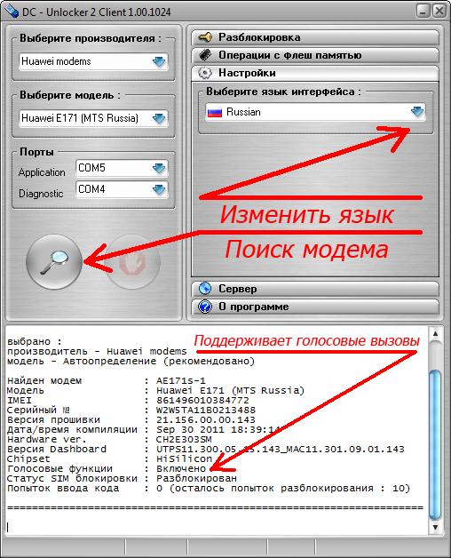 Разблокирует любой модем - DC Unlocker