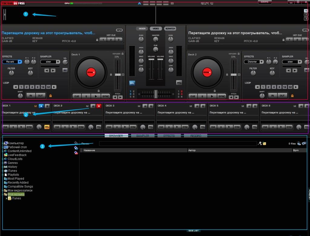 Подойдет, как диджеям любителям, так и профессионалам - Virtual DJ