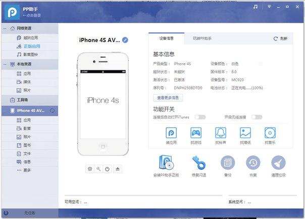 Китайский магазин приложений - PPHelper
