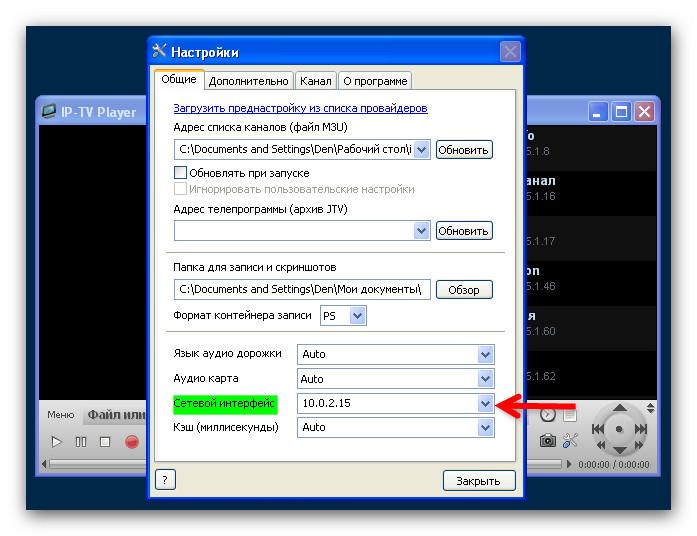 Что такое IPTV player, для чего нужен и как установить на компьютер или телефон?
